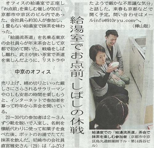 20101230京都新聞.jpg