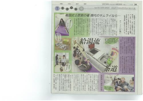 東京新聞20140428.JPG