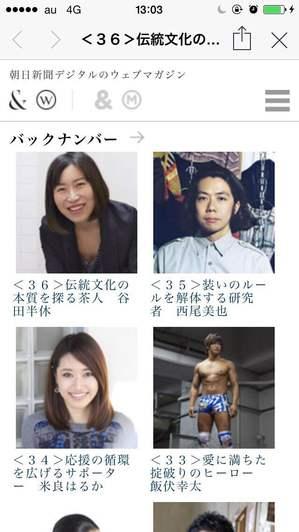 朝日新聞デジタル.jpg