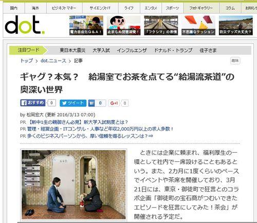 20160313朝日新聞デジタル.JPG