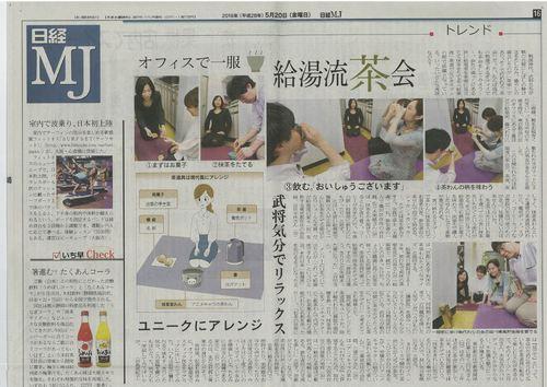 201605日経MJ.JPG