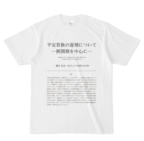 1028_2Tシャツ.PNG