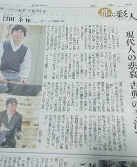 新聞 ニュース 京都